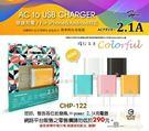 【2.1A旅充頭】 USB高效充電器 / 適用各式手機.平板 / 下單後備註顏色黑.白.粉.藍.黃