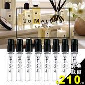 ●保證正品●Jo Malone 針管香水 1.5ml 藍風鈴