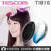 TESCOM  TIB10 TIB10TW  超音波震動負離子梳  山茶花精油 群光公司貨 保固一年