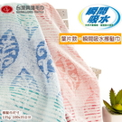 瞬間吸水擦髮巾-葉片系列 (單條裝)【台灣興隆毛巾製*歐米亞小舖 】熱銷商品  可分解植物纖維