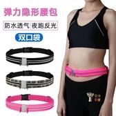 腰包 高彈力運動跑步手機腰包男女多功能防水戶外健身裝備隱形超薄腰帶 3色