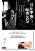 (二手書)達賴喇嘛的領導智慧:改善決策品質,做出最正確的行動,給商業領袖的成功..