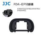 【EC數位】JJC 索尼 FDA-EP18 眼罩A7R A7III A7RII A9 A7R3 a7m3 觀景窗