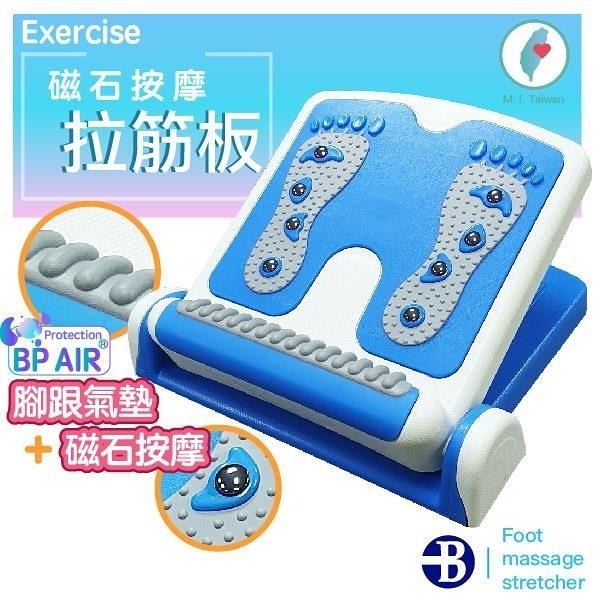 【南紡購物中心】【台灣橋堡】【女人我最大推薦】BP AIR 氣墊級 磁石按摩拉筋板