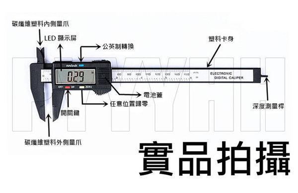 快速出貨 0-150mm 遊標卡尺 新款 碳纖維 - 電子數位游標卡尺 高精准 公英制切換 電子卡尺