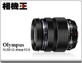 ☆相機王☆鏡頭Olympus M. ZUIKO DIGITAL ED 12-40mm F2.8 PRO 平行輸入 盒裝版