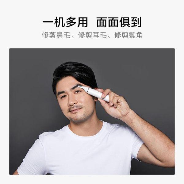 素士鼻毛修剪器 男士 電動剃鼻毛器女非手動剪刀鼻孔剃毛器二合一