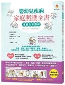 漫畫全彩圖解 嬰幼兒疾病家庭照護全書【城邦讀書花園】