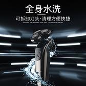 電動剃須刀usb充電式4d刮鬍刀男士全身水洗正品鬍子刀理髮器兩用 韓國時尚週