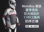 【MotoBoy】夏季套裝 透氣 11件CE護具 防摔衣褲 重機/摩托車/賽車/拉力服 MB-J20P20