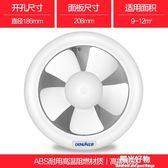 排氣扇圓形窗式6寸廚房衛生間強力靜音換氣扇 220vNMS陽光好物
