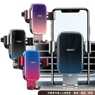 【Baseus 倍思】琉光重力車載支架 手機支架 導航 車用 出風口夾