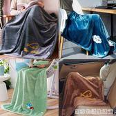 小毛毯女冬季珊瑚絨加厚便攜辦公室沙發披肩毯子男單人蓋腿午睡毯 居家物語