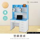 【米朵Miduo】塑鋼五抽書桌 塑鋼電腦桌 防水塑鋼家具(上下座)