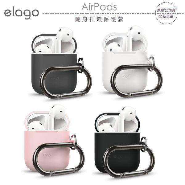 《飛翔3C》elago AirPods 隨身扣環保護套〔公司貨〕充電孔設計 防塵防摔 耳機收納盒