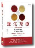 養生茶療:中醫大師教你喝出平衡體質,防病袪病又養生
