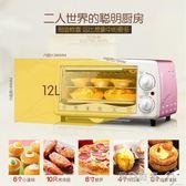 烤箱電烤箱家用烘焙小烤箱全自動小型迷你宿舍寢室蛋糕紅薯小容量igo220V 韓流時裳