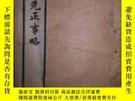 二手書博民逛書店國朝先正事略罕見17-24卷 1冊Y31