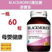 BLACKMORES澳佳寶 (新升級)孕寶多 綜合維生素及礦物質配方 60顆/瓶 元氣健康館