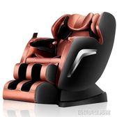 按摩椅家用全自動全身揉捏太空艙多功能老人按摩器豪華電動沙發椅 igo