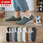 【10雙裝】襪子男士船襪夏天薄款透氣棉襪春夏季防臭吸汗隱形短襪運動男襪潮