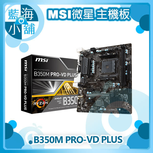 MSI 微星 B350M PRO-VD PLUS 主機板