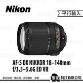 Nikon AF-S 18-140mm F3.5-5.6G ED DX 專用標準鏡頭 3期零利率 / 免運費 WW【平行輸入】