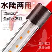 森森魚缸潛水燈防水變色LED水草燈照明水族箱造景燈龍魚裝飾燈管