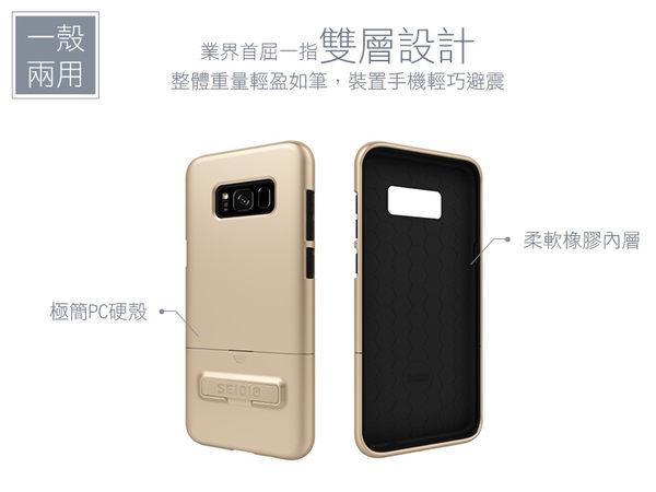 SEIDIO SURFACE 都會時尚保護殼 for Samsung Galaxy S8 Plus 6.2吋