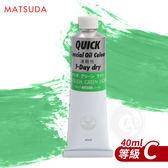 『ART小舖』日本松田MATSUDA 速乾油畫顏料40ml 等級C 單支