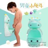 兒童小便器掛牆式寶寶坐便器小便池掛牆式站立男童尿盆男孩小便斗  IGO