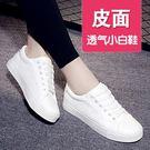 皮面小白鞋女2019春款百搭基礎平底新款白鞋休閒板鞋透氣夏款潮鞋 宜品