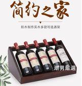 酒架 現代簡約紅酒架實木家用葡萄酒架酒柜擺件簡易酒瓶架客廳陳列架子xw全館免運