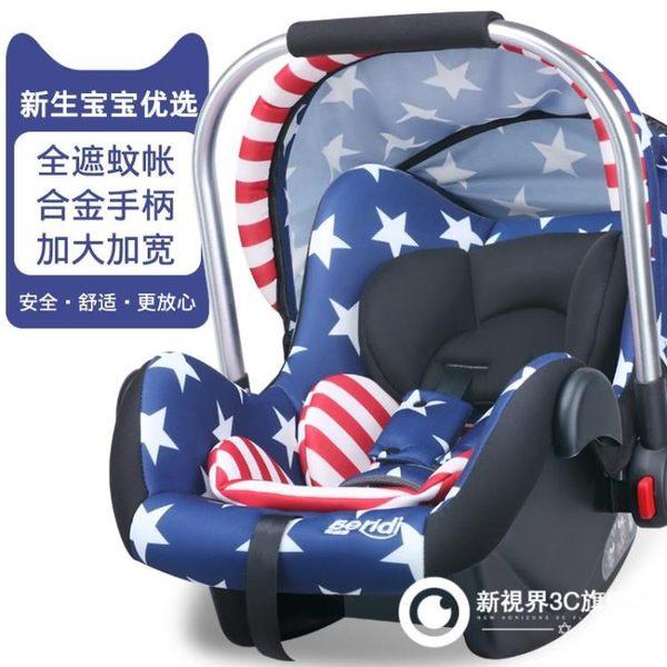 安全汽座 嬰兒提籃式汽車兒童安全座椅新生兒寶寶汽車用便攜車載搖籃