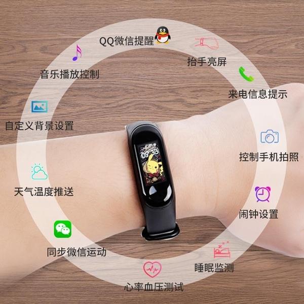 智慧手環 鬧鐘震動資訊提醒男女學生運動手環YYJ 原本良品