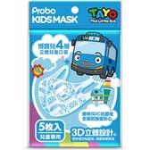 快潔適 博寶兒4層3D立體兒童口罩(5入) TAYO【小三美日】