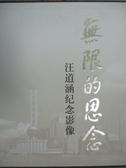 【書寶二手書T5/傳記_YCI】無限的思念-汪道涵紀念影像_上海市現代管理研究中心編