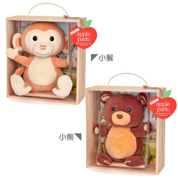 有機 / 玩偶 / 彌月禮 /  Apple Park 有機棉毛絨玩偶禮盒組 - 方形鞦韆系列