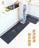 廚房地墊門墊地毯腳墊長條吸水防滑防油墊子門口地墊進門臥室家用 向日葵