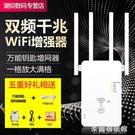 wifi放大器 wifi信號增強器放大器接收器擴展器無線路由器穿墻網絡接收器家用 快速出貨