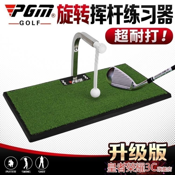 室內高爾夫 PGM 升級版 室內高爾夫 揮桿練習訓練器 360°旋轉 帶吸盤 打擊墊
