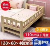 兒童床男孩女孩公主單人床實木小邊床嬰兒加寬床拼接床大床YYP 麥琪精品屋
