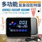 氣象投影時鐘 LCD彩屏180度旋轉電子鐘 天氣預報鐘 溫濕度鬧鐘【ZG0109】《約翰家庭百貨