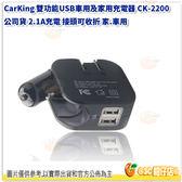 CarKing 雙功能USB車用及家用充電器 CK-2200 公司貨 2.1A充電 接頭可收折 家.車用