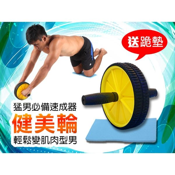 INSTAR 健美輪(健身 肌肉訓練 健腹輪 附專業跪墊≡體院≡ 60088