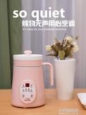 養生電燉杯迷你全自動煲煮粥杯熱牛奶電燉小型加熱水杯1人2  【快速出貨】