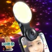 ❖限今日-超取299免運❖鏡頭微調補光燈 手機鏡頭 廣角+微距 美顏 冷暖光 自拍【C0234】