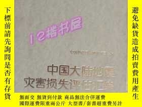 二手書博民逛書店罕見中國大陸地震災害損失評估彙編(1996-2000)印1000