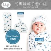✿蟲寶寶✿【加拿大Lulujo】透氣柔軟 竹纖維包巾+新生兒帽子 紀念禮盒組 三角形