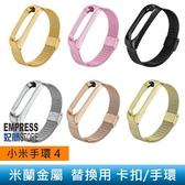 【妃航】高質感 miui/小米 手環 4/5 NFC/更換/替換 卡扣/金屬/全金屬/米蘭金屬 米粒 腕帶/錶帶